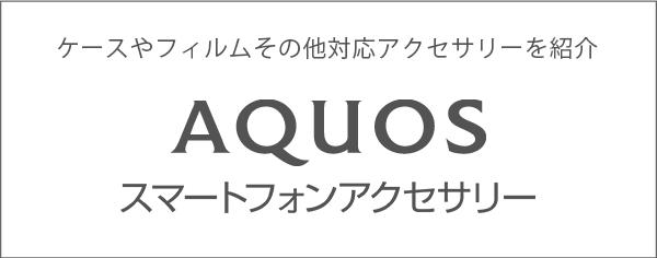 AQUOS スマートフォンアクセサリー