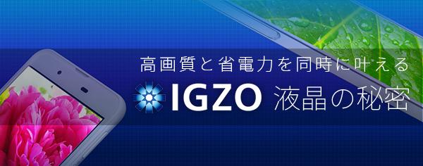 IGZO スペシャルサイト