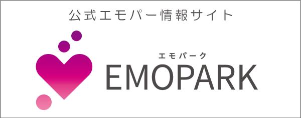 エモパーク