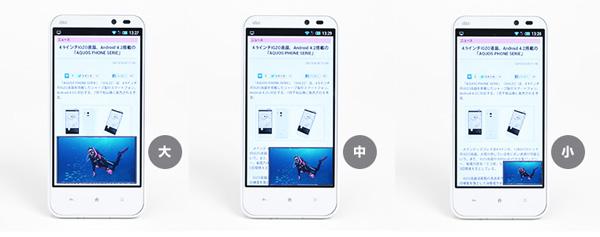 待望のIGZO液晶ディスプレイと大容量バッテリーでスマートフォンを