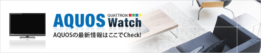 AQUOS QUATTRON Watch AQUOSの最新情報はここでCheck!