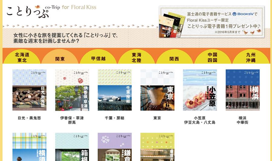 「ことりっぷ for Floral Kiss」は国内版53タイトルの概要をチェック可能で、人気の20タイトルからフル版を1冊無料でもらえる