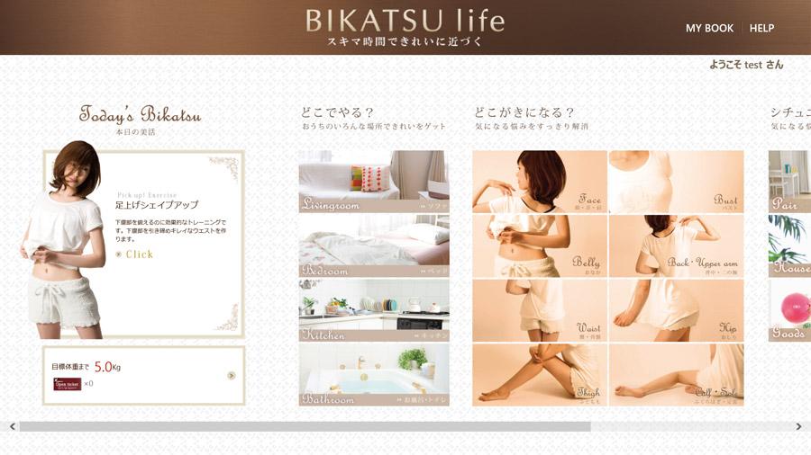 「BIKATSU Life」はスキマ時間に手軽にできるエクササイズを気になる部位別や家中のシチュエーションに合わせて行なうことができる