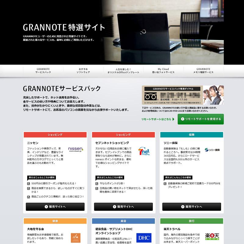 サービスパックはデスクトップから専用サイトにアクセスして利用