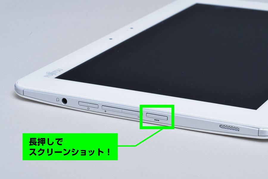 左サイドにあるボタンを長押しすれば即座にスクリーンショットを撮影!