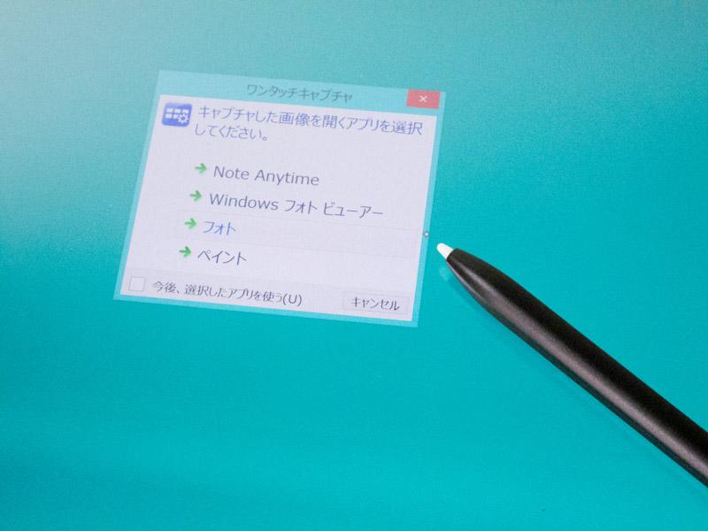 撮影したスクリーンショットはアプリに渡して開くことができる