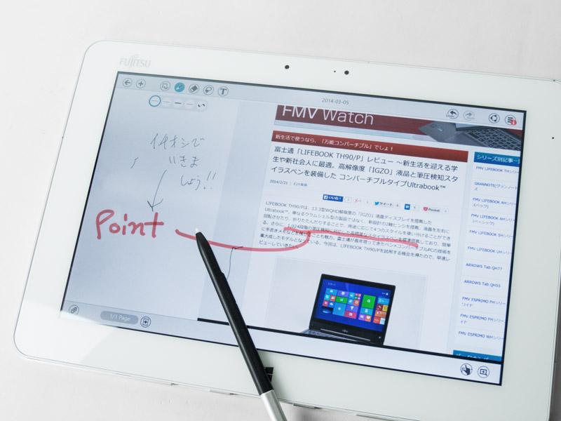 スクリーンショットの上にペンで書込み! もちろんそのままメールやソーシャルで共有できる