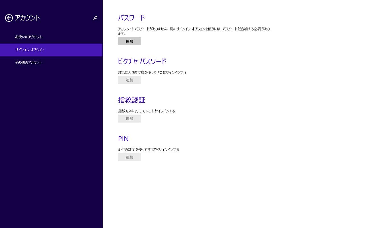 PC自体にパスワードをかけていない場合は先にパスワードをかけましょう。設定チャームから「PC設定の変更」-「アカウント」画面を開き、左側のバーから「サインイン オプション」を選択してパスワードを設定します