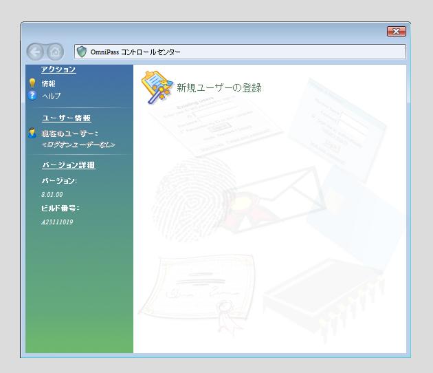 指紋登録を行うためのツール「OmniPassコントロールセンター」が起動します。「新規ユーザーの登録」を選択しましょう