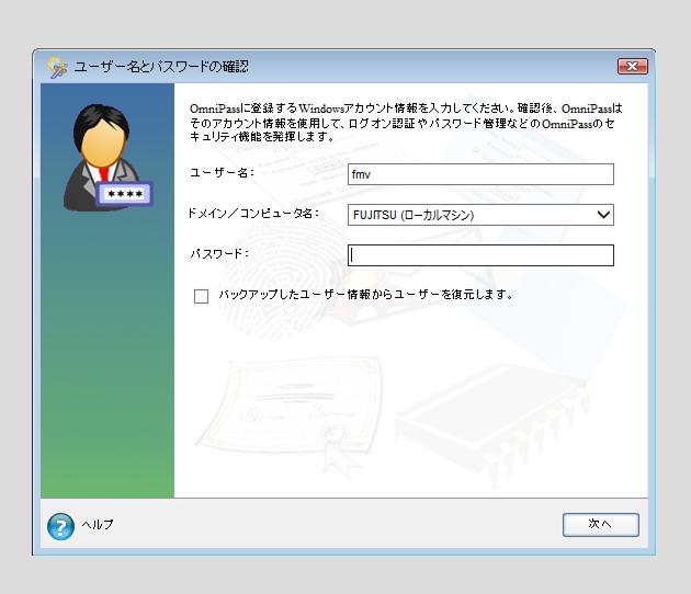 ユーザー名とパスワードの確認画面が出るので、ユーザー名はそのまま、パスワードはPCのログインパスワードを入力します