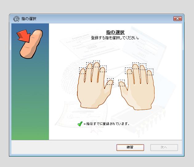 指紋を登録する指を選びます