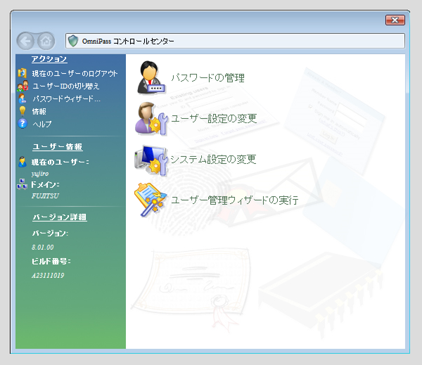 指紋の登録時と同じ手順で、「OmniPassコントロールセンター」を起動。一番上の「パスワードの管理」を選択します