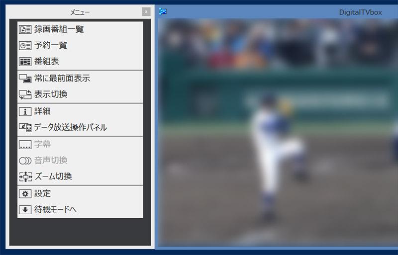 画面の右クリックでメニュー表示。ここから豊富な機能を呼び出せる