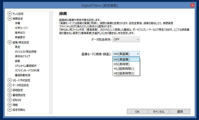 設定画面では録画時の画質を設定可能。HDDの残量が気になるなら低画質で長時間録画できるようにするとよいだろう