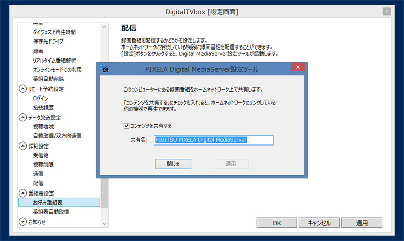 設定画面でチェック1つ入れるだけで、同じLAN内の他端末からDLNA(DTCP-IP)で録画済み番組をストリーム再生することが可能