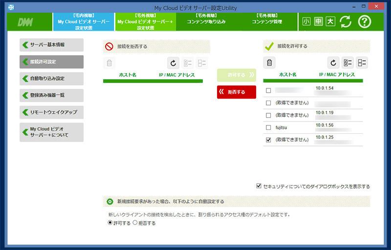 認証後、再度「My Cloud ビデオ サーバー設定Utility」の画面に移り、ARROWS NXのIPアドレスが接続許可の欄に表示されていることを確認しよう