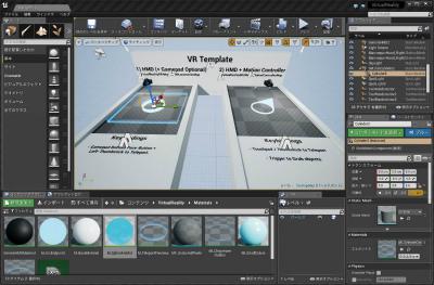 VR開発の基本はゲームエンジン。ゲームエンジンとは何か、UnityとUnreal