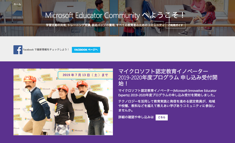 "<a href=""https://education.microsoft.com/20192020"" class=""n"" target=""_blank"">マイクロソフト認定教育イノベーターの募集</a>はすでに始まっており、7月13日が応募締切となっている"