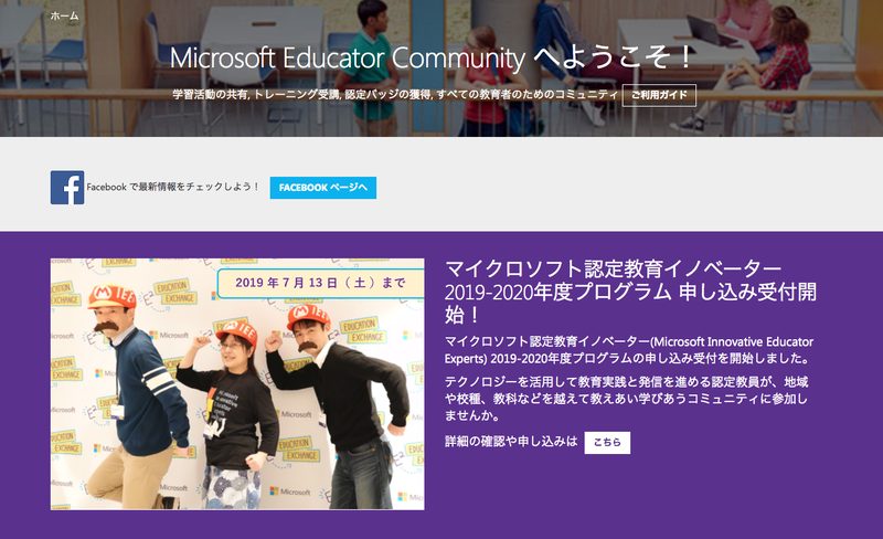 "<a href=""https://education.microsoft.com/20192020"" class=""n"" target=""_blank"">2019~020年度マイクロソフト認定教育イノベーターの募集</a>は既に始まっており、7月13日が募集締め切りだ"
