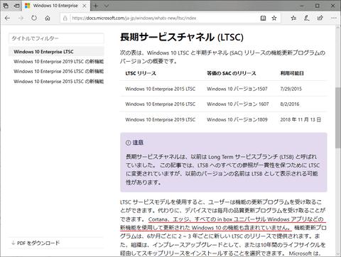 学校のInternet Explorer問題、Scratchも使えるモダンブラウザ