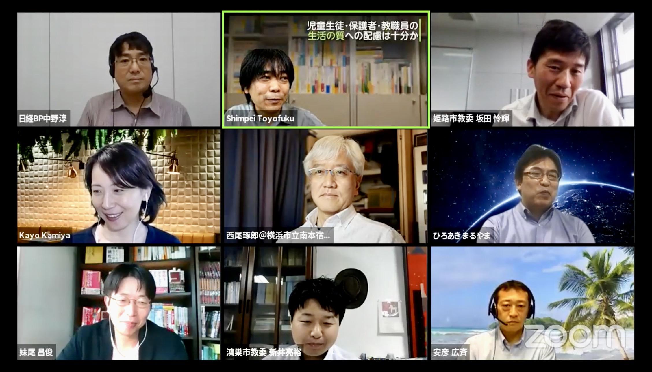 委員 姫路 市 会 教育