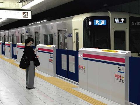 「京王新線新宿駅」の画像検索結果