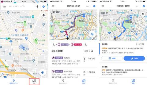 Googleマップに通勤通学をサポートする新機能 Impress Watch