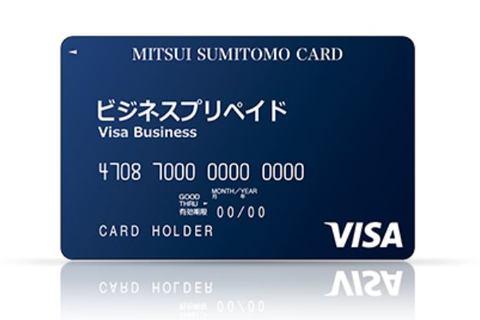 三井 住友 visa プリペイド カード