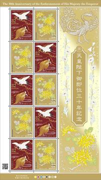 種類 日本 郵便 切手