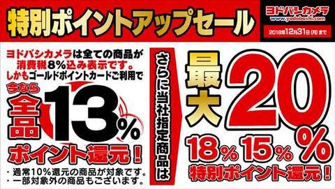 ヨドバシカメラ 13 還元セールを 19年1月20日まで延長 20 商品も追加