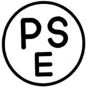 「バッテリー pseマーク」の画像検索結果
