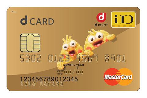 d カード ゴールド ログイン