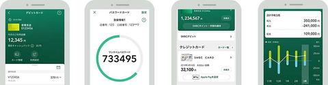 銀行 三井 アプリ 住友