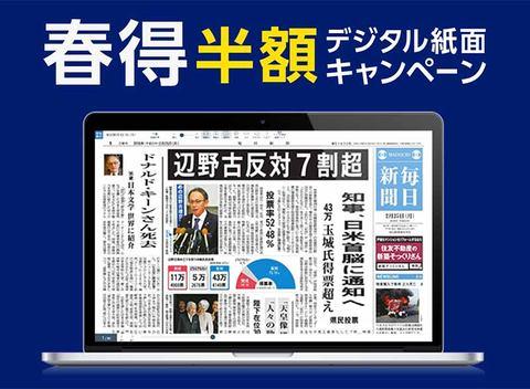 新聞 毎日