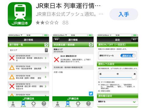 JR東の列車運行情報アプリが終了。今後は「JR東日本アプリ」へ ...
