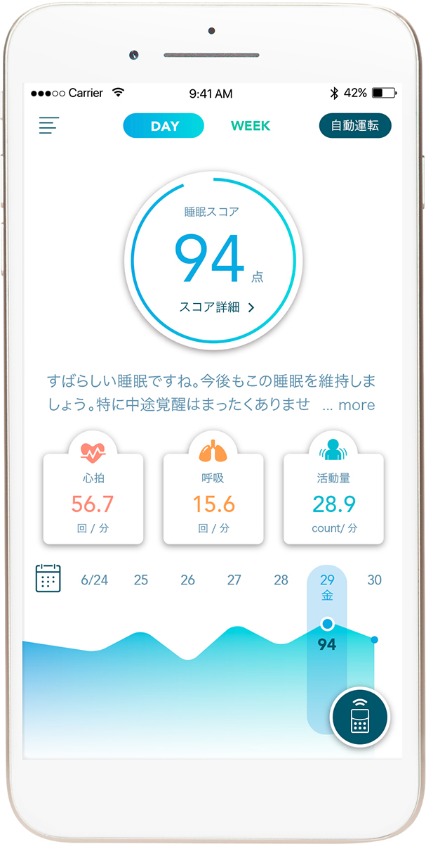 「Active Sleep App」イメージ