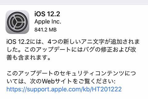 ios1_s 【アップデート&不具合】iOS12.1.4よりiOS12.2 の方が安定してサクサク動く〜iOS12.3 beta〜