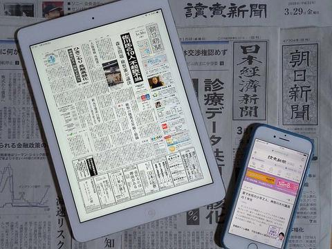 日経・読売・朝日の電子版それぞれの長所と短所 スマホ時代の「新聞 ...