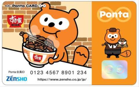 すき家 ponta カード