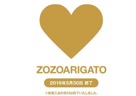 ZOZOの有料会員「ARIGATO」終了...