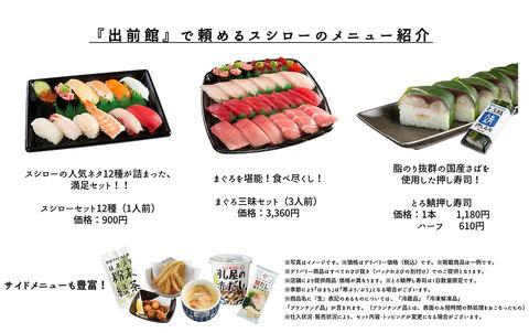 メニュー スシロー スシローのメニューのカロリーを一覧表で紹介!お寿司からデザートまで