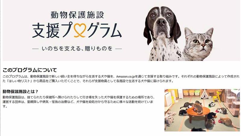 "<a  data-cke-saved-href=""http://www.amazon.co.jp/animalshelter"" href=""http://www.amazon.co.jp/animalshelter"">動物保護施設 支援プログラム</a>"
