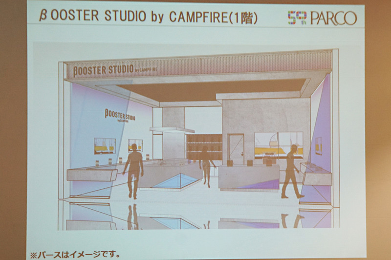 BOOSTER STUDIO by CAMPFIRE イメージ