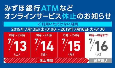 金融 コード 銀行 みずほ 岡垣町の東栄信用金