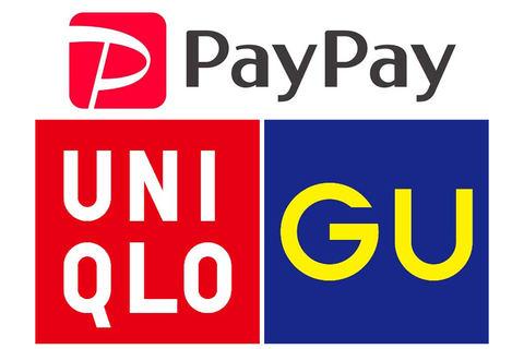 gu paypay