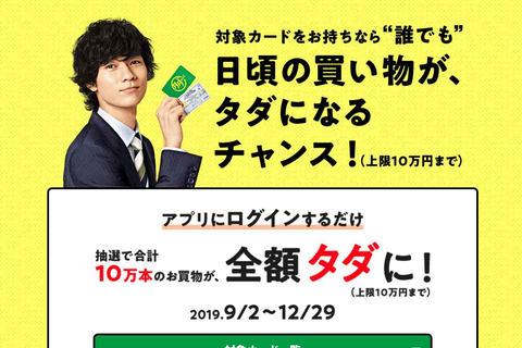 三井 住友 カード 20 還元