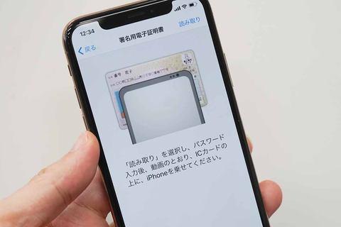 者 jpki ソフト 利用 【マイナポイントアプリ】JPKI利用者ソフト「お使いのデバイスはこのバージョンに対応していません」となりマイナポイントの予約ができない |