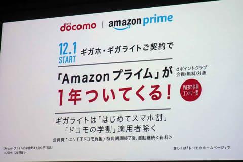 Amazon プライム ギガホ