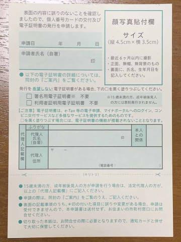 署名 用 電子 証明 書 の 暗証 番号 と は