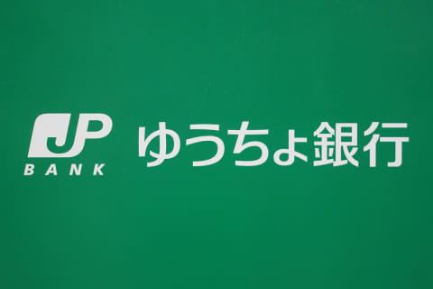 ゆうちょ 銀行 から ゆうちょ 銀行 へ の 振込